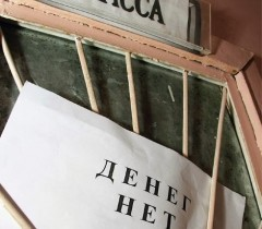 Зарплатная задолженность в Украине составляет около 2,5 миллиарда - Розенко