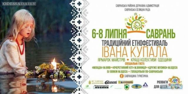 Трехдневный этнофестиваль пройдет в Саврани на Ивана Купала