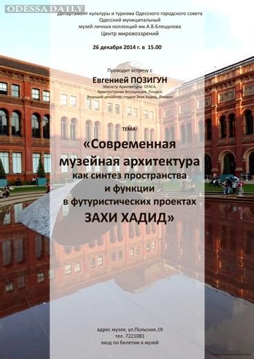 Одесский музей личных коллекций познакомит с тенденциями музейной архитектуры