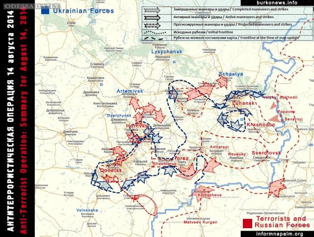 Антитеррористическая операция в Украине. Сводка по состоянию на 14 августа 2014