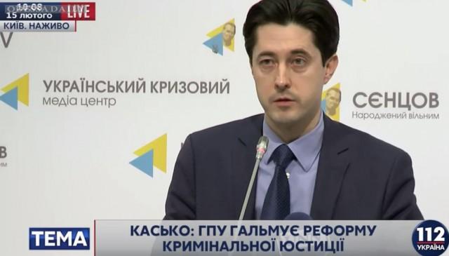 Касько подал в отставку с поста замгенпрокурора