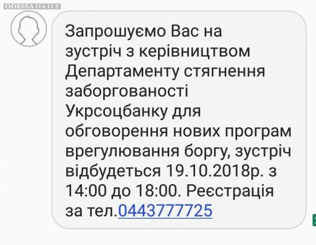 Александр Гумиров: Уксоцбанк готов общаться