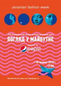Конкурс молодых дизайнеров одежды «Погляд у майбутнє» inspired by Pepsi
