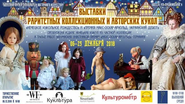 В Одессе пройдет выставка раритетных коллекционных и авторских кукол