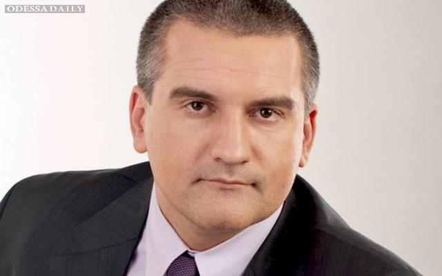 Аксенов признал факты похищения крымских татар