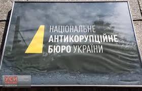 НАБУ в Одессе: больше половины горожан не верят антикоррупционному органу и ничего от него не ждут
