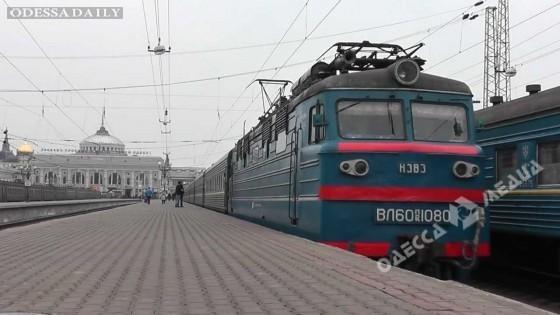 Одесса не прерывает сообщение с Москвой по железной дороге