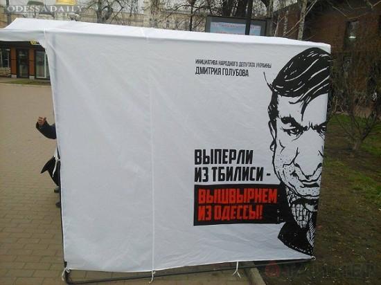 В Одессе люди Коломойского организуют акции против Саакашвили – активист