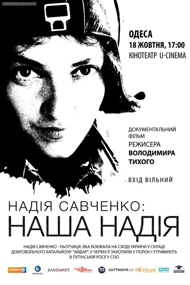 Фильм «НАША НАДІЯ» режиссера Владимира Тихого увидят в Одессе
