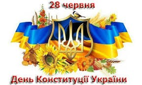 Завтра в Одессе отметят 20-летие Конституции Украины