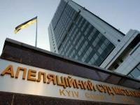 СБУ проводит обыск в Апелляционном суде - СМИ