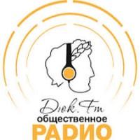 В эфире РАДИО ДЮК- новая передача