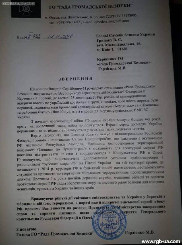 Закрытие консульства страны-агрессора в Одессе как решительные действия в борьбе с военизированным терроризмом РФ
