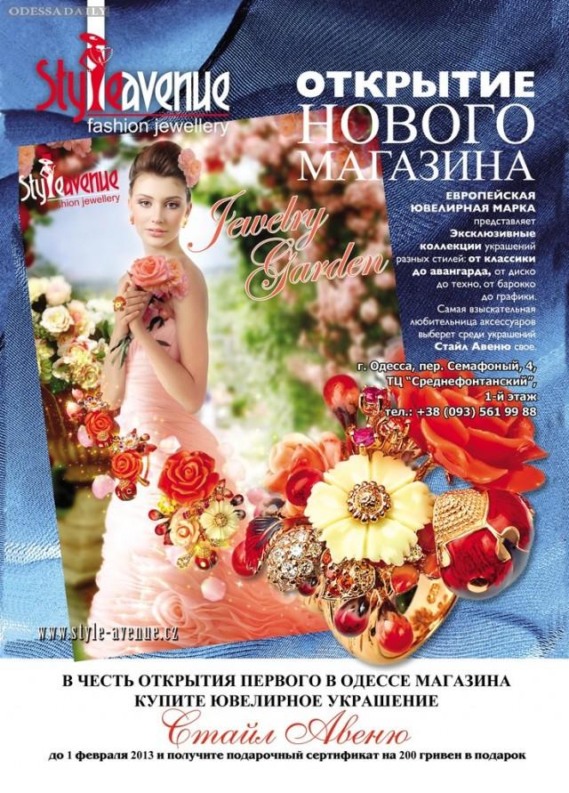 В Одессе открылся первый монобрендовый бутик украшений Style Avenue. Фото