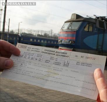 Билеты на поезда в Украине подорожают