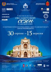V Фестиваль мистецтв Оксамитовий сезон в Одеській опері - 2019 з  30 серпня - 15 вересня