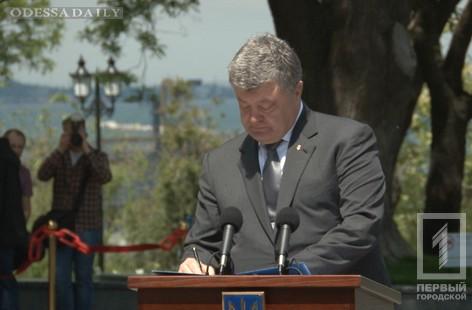 В Одессе Президент Украины Пётр Порошенко подписал указ относительно обеспечения права граждан на безвизовые поездки в ЕС
