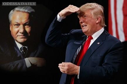 Старт президентства Трампа. Часть II. «Американский Ельцин»