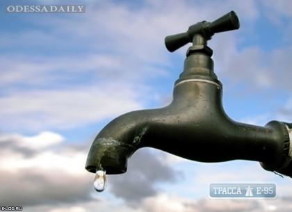Инфоксводоканал оставит без воды курортные поселки и села Одесской области