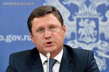 РФ может отказаться от транзита газа через Украину после 2019 года – Новак
