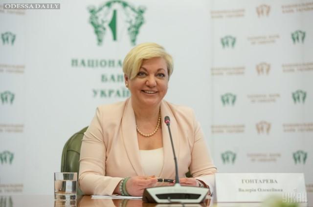 «Моя миссия завершена»: Гонтарева написала прощальное послание