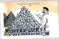 Юрий Нестеренко: ВОВ... Антипобедные стихи
