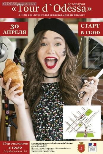 В субботу в Одессе пройдет велопарад «Tour d`Odessa»