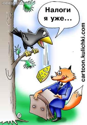 Sergiy Raczynsky: Держава і податки