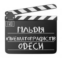 ОБРАЩЕНИЕ к тем членам Одесского отделения Национального союза кинематографистов Украины,  кто пока ещё не успел примкнуть к Гильдии кинематографистов Одессы...