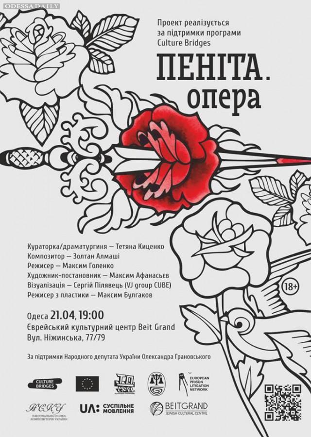 Единственный показ спектакля «ПЕНІТА.опера» в Одессе