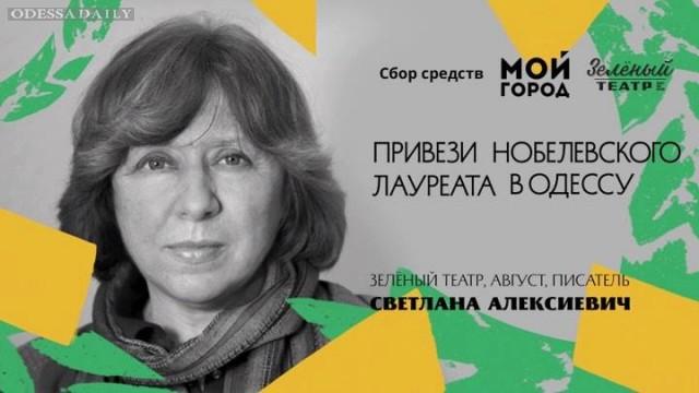 О ситуации с выступлением Алексиевич в Одессе