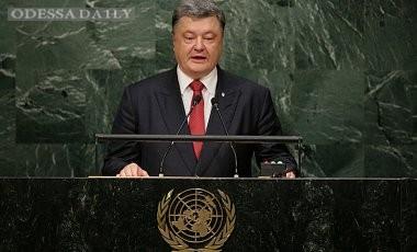 Выступление Петра Порошенко на Генассамблее ООН: полный текст
