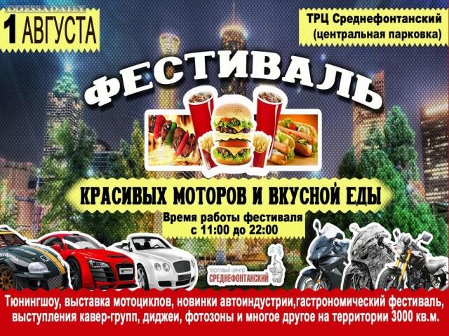 FAЙNA!!! Фестиваль красивых моторов и вкусной еды