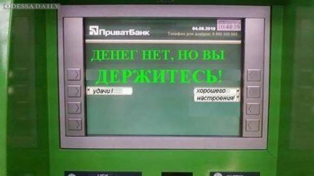 Быть клиентом ПриватБанка – себя не уважать ИЛИ об особенностях систем платежных переводов