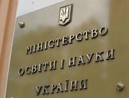 Минобразования забирает у одесских вузов госзаказ из-за плохих результатов внешнего оценивания