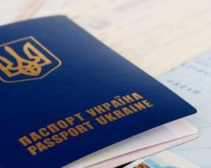 Украинцам отменят визы еще в одну страну
