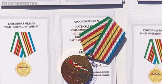 Одесская область: В Болграде бывшие оккупанты отметили 50-летие вторжения в Чехословакию