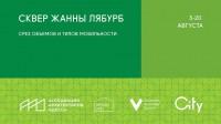 Для создания нового одесского парка под бульваром Жванецкого требуются волонтеры-счетчики!