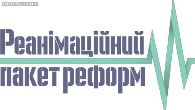 Реанимационный Пакет Реформ в Одессе. А что дальше?