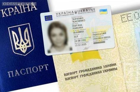 Паспорта-книжечки в Одессе больше не выдают