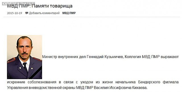 Высокопоставленный милиционер из Приднестровья трагически погиб - предполагают, что он был на «Иволге»