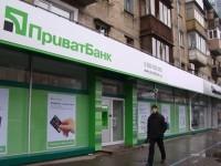 «Приватбанк» переходит в стопроцентную собственность государства