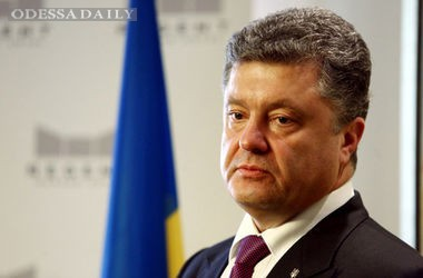 Журналисты рассекретили зарплату Порошенко в 2015 году