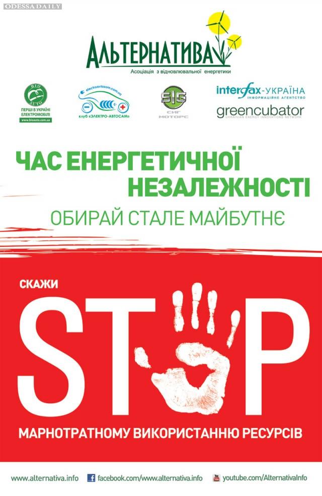 24 августа на Крещатике пройдет флеш-моб «Время энергетической независимости» и стартует автопробег электромобилей