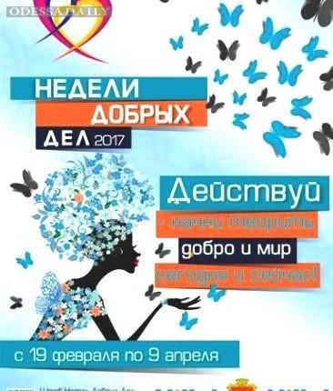 В Одессе начались «Недели добрых дел»