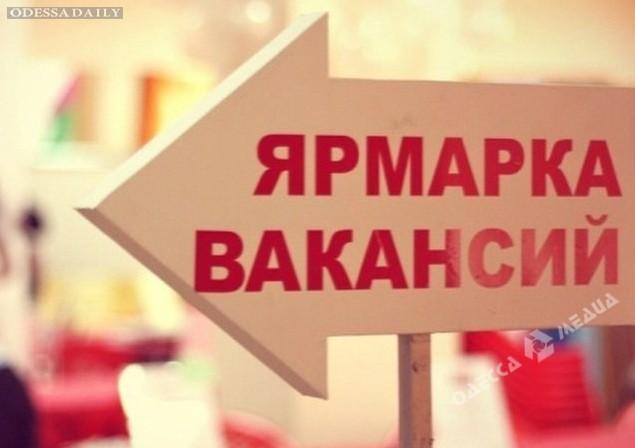 14 апреля в одесском Педине пройдет ярмарка вакансий
