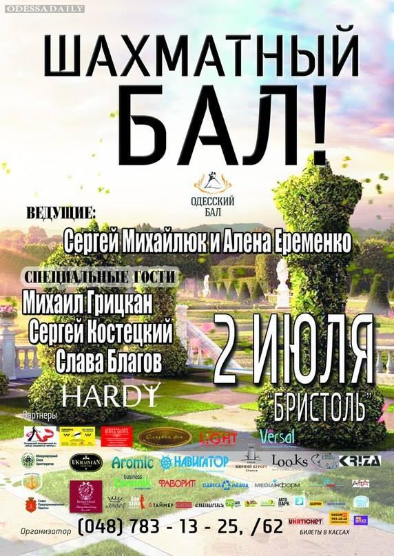 От создателей знаменитых Одесских Балов! VIII Одесский бал – Шахматный Бал-Маскарад !