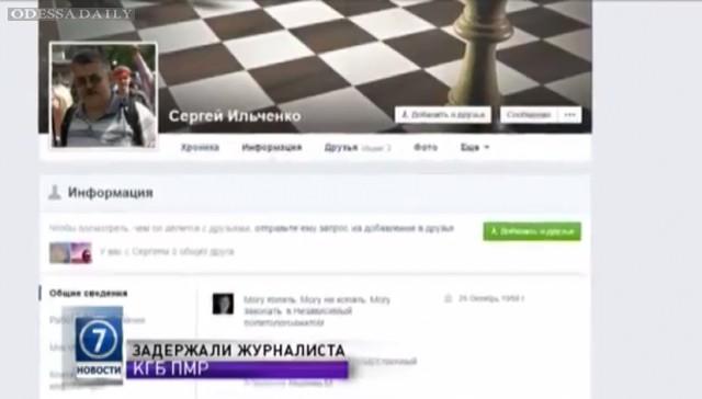 Записки Укропа Помидорыча из приднестровской тюрьмы