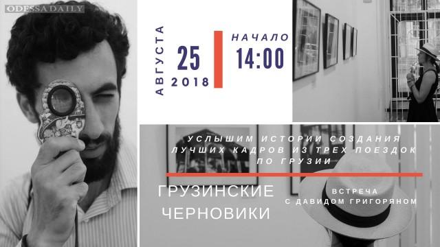 Возвращение в путешествие - вместе с Давидом Григоряном и Домом Блещунова