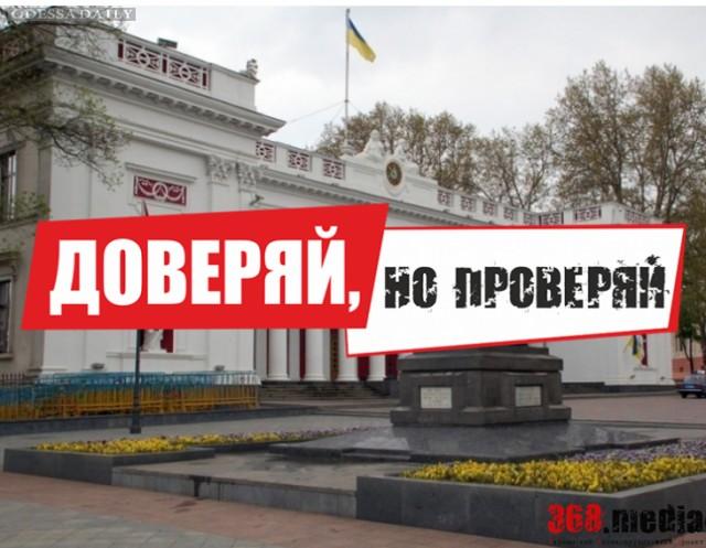 В Одесском горсовете вскрыли коррупционную схему вымогательства денег у предпринимателей